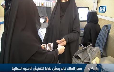 مطار الملك خالد يدشن نقاط التفتيش الأمنية النسائية