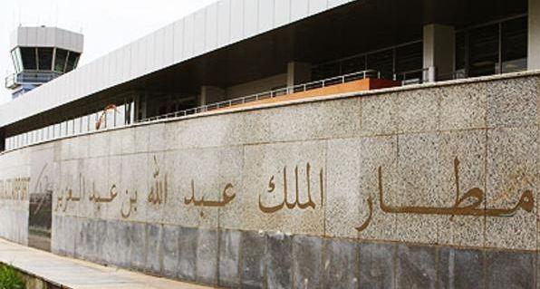 مطار-الملك-عبدالله-بجازان