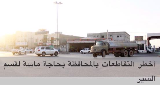 مطالبات أهالي محافظة السليل بخدمات قسم السير بمرور المحافظة