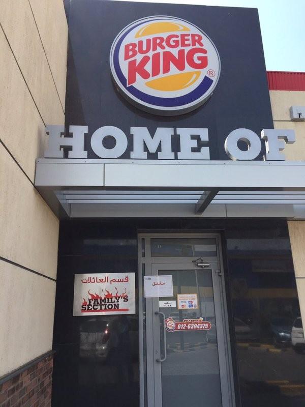 مطعم-برجر-كنج