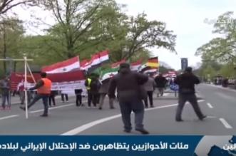 بالفيديو.. مئات الأحوازيين يتظاهرون ضد الاحتلال الإيراني - المواطن