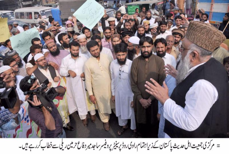 مظاهرات باكستان بعد استهداف الحوثي لمكة1
