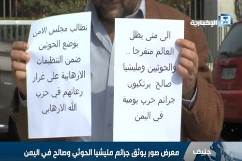 مظاهرة أمام مقر الأمم المتحدة للتنديد بجرائم الحوثي و صالح