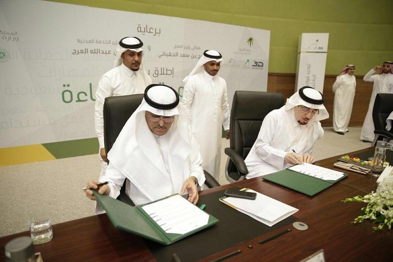 معالي وزير العمل ومعالي وزير الخدمة المدنية أثناء توقيع الاتفاقيةفي وقت ...