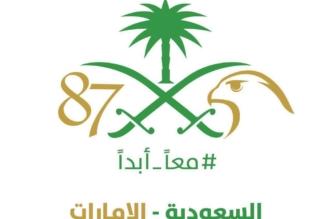 الإمارات تطلق #معاً_أبداً احتفالًا باليوم الوطني الـ87 للمملكة - المواطن