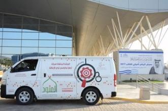 عربات متنقلة لنقل المسنين وذوي الاحتياجات الخاصة بـ #معرض_الرياض_الدولي_للكتاب - المواطن
