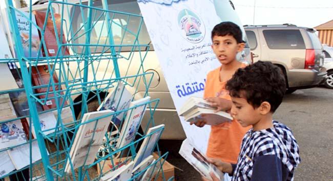 معرض الكتاب المتنقل لصيف الباحة