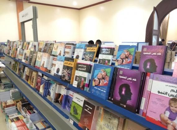معرض الكتاب والحاسب الآلي الأول بجامعة الباحة