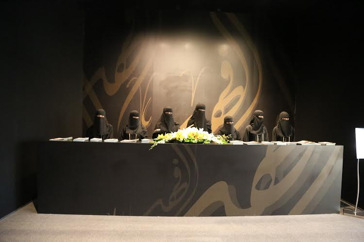 معرض الملك فهد