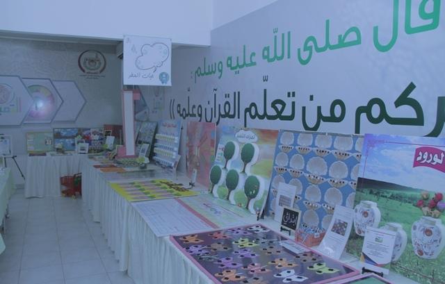 معرض-بصة-تميز-لتعليم-القران-الكريم-بشرق-الرياض (1)
