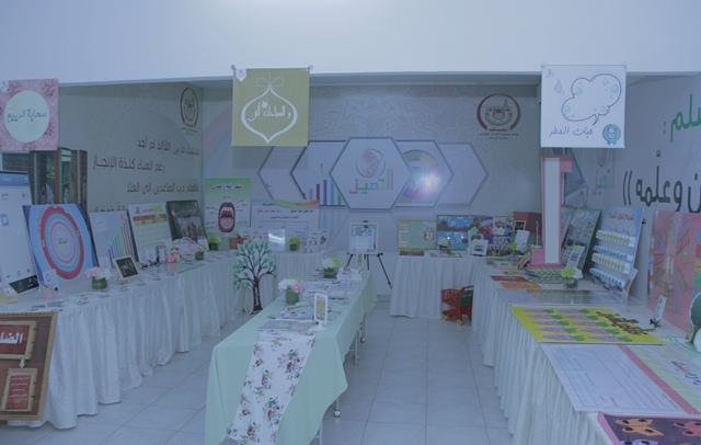 معرض-بصة-تميز-لتعليم-القران-الكريم-بشرق-الرياض (2)