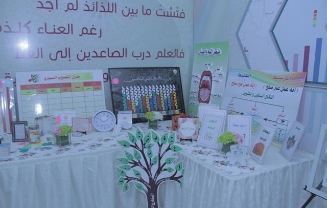 معرض-بصة-تميز-لتعليم-القران-الكريم-بشرق-الرياض (5)