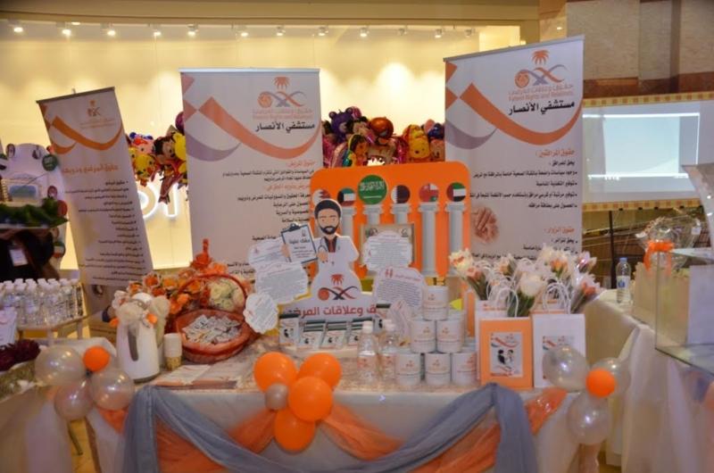 معرض تثقيفي وعروض في اليوم الخليجي لحقوق المريض بالمدينة 1