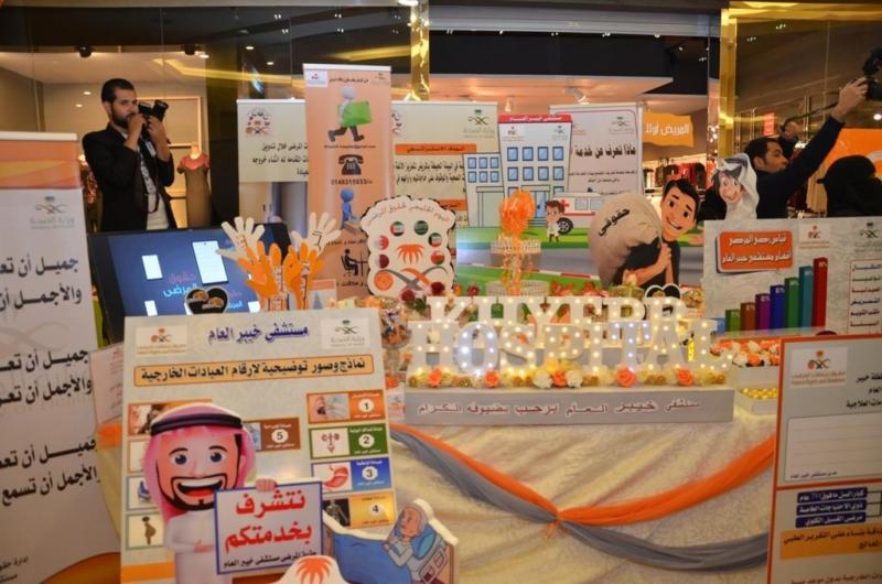 معرض تثقيفي وعروض في اليوم الخليجي لحقوق المريض بالمدينة 6