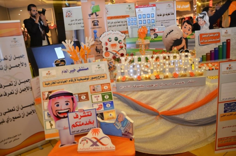 معرض تثقيفي وعروض في اليوم الخليجي لحقوق المريض بالمدينة 7