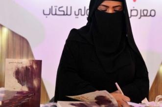 110 مؤلِّفات و85 مؤلِّفاً.. المرأة تكتسح منصات التوقيع بكتاب جدة - المواطن