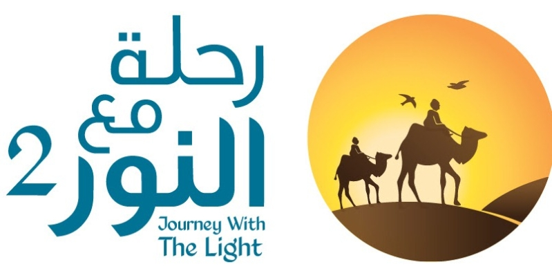 معرض رحلة مع النور