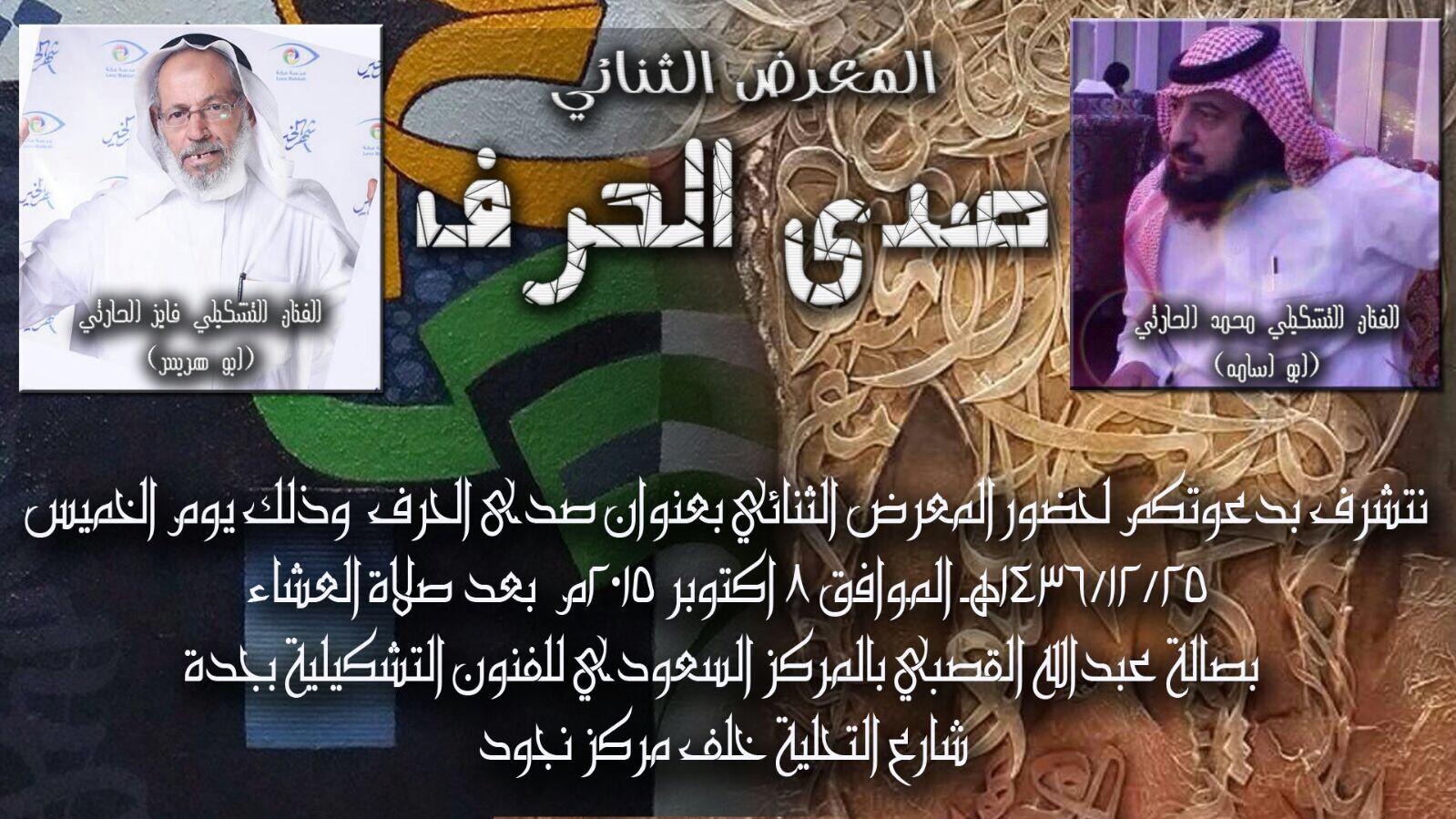 معرض تشكيلي لأبو هريس والحارثي في حب الحرف العربي - المواطن