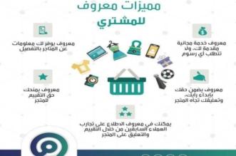 تطبيق #معروف يسوّق 5000 متجر إلكترونيّ على الأجهزة الذكية - المواطن