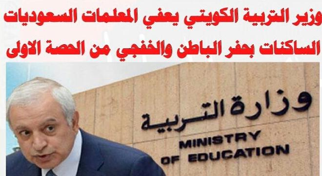 معلمات سعوديات بالكويت يشكرن العيسى