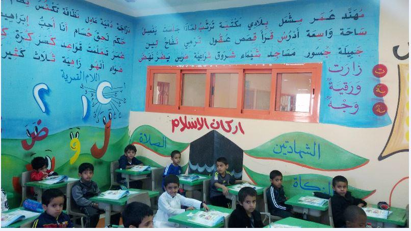 معلم يحوّل فصلاً مدرسيًّا إلى لوحة فنية (1)