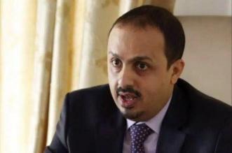 الإرياني: جهود المملكة لاستعادة اليمن تواجهها فوضى وتخريب إيران - المواطن