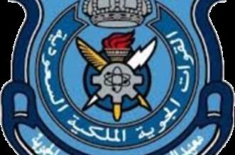 بدء التقديم والتسجيل بمعهد الدراسات الفنية للقوات الجوية بالظهران لحملة الثانوية - المواطن