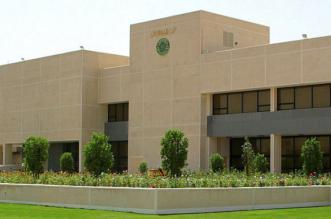معهد الادارة العامة