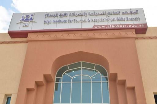 معهد-السياحة-والضيافة-بالباحة