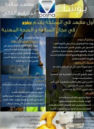 معهد-سلامة-المشاريع
