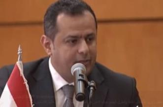 رئيس الوزراء اليمني : دعم المملكة سيمكننا من تجاوز الصعوبات وإعادة الاستقرار لبلادنا - المواطن