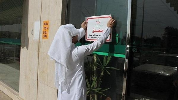 مغلق من قبل وزاره الصحه - اغلاق محلات من وزارة الصحة