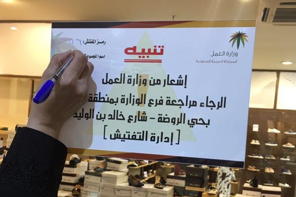 أربع مخالفات للتأنيث تُغلِق 38 محلًّا في الرياض
