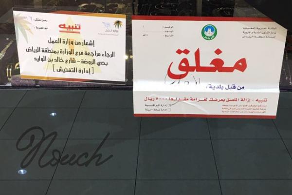 مفتشات العمل في الرياض1
