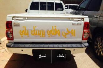 ضبط مفحطين وسيارات مُخالفة في أول أيام العيد بالعويقيلة - المواطن