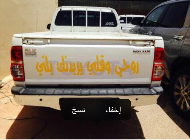 مفحطين وسيارات مُخالفة في أول أيام العيد بالعويقيلة (1)