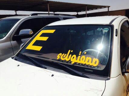 مفحطين وسيارات مُخالفة في أول أيام العيد بالعويقيلة (2)