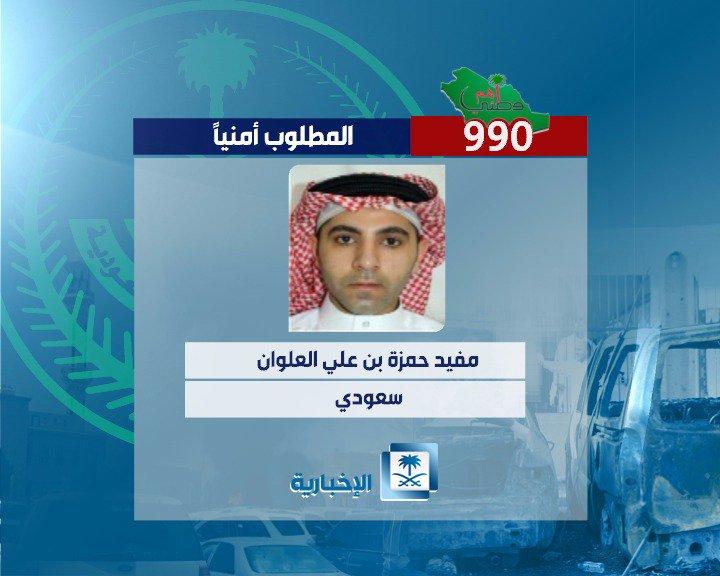 مفيد حمزة بن علي العلوان