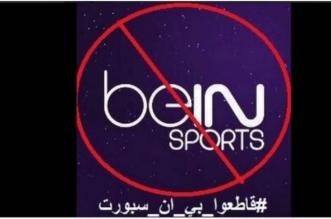 إعلامية كأس آسيا تستنكر إقحام BEIN SPORTS السياسة في الرياضة - المواطن
