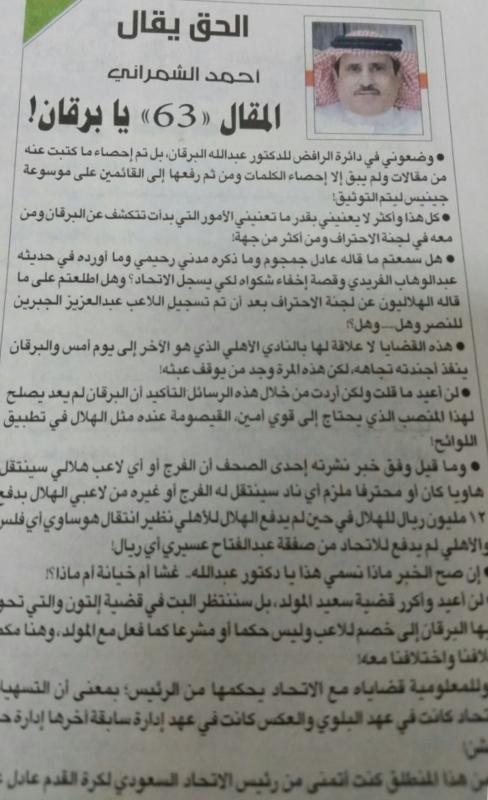 مقال احمد الشمراني