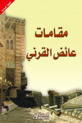 مقامة-الشيخ-القرني