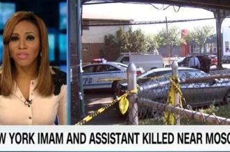 الشرطة الأمريكية: مقتل إمام مسجد ومساعده بإطلاق نار في نيويورك - المواطن