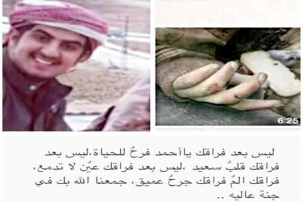 مقتل-سعودي-بداعش