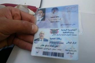 مفاجآت جديدة.. علي عبدالله صالح قتل على عتبة داره وأصدقاؤه باعوه للحوثيين وأغلقوا هواتفهم عندما استغاث بهم - المواطن