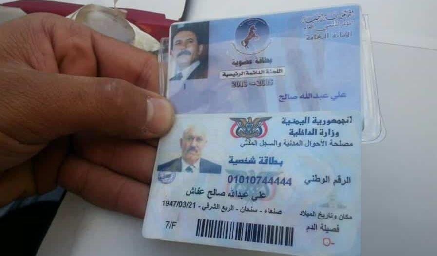 مفاجآت جديدة.. علي عبدالله صالح قتل على عتبة داره وأصدقاؤه باعوه للحوثيين وأغلقوا هواتفهم عندما استغاث بهم