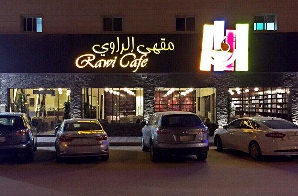 مقهى الراوي