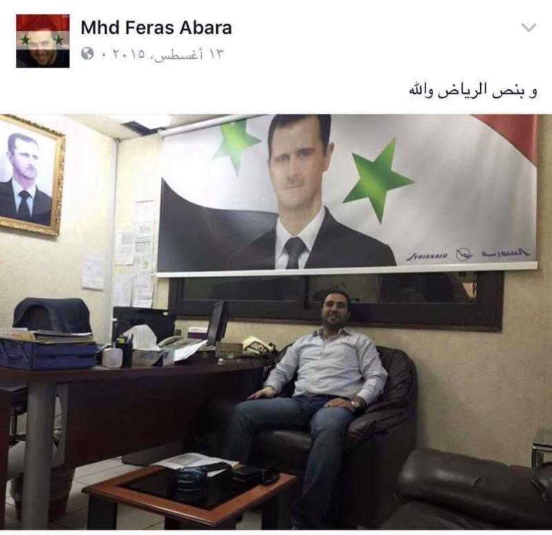 #عاجل .. الإطاحة بمقيم سوري احتفى بصورة بشار في الرياض