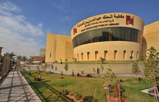 مكتبة-الملك-عبدالعزيز-العامة-بالرياض