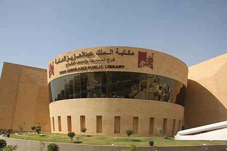 الاثنين المقبل.. مكتبة الملك عبدالعزيز تحتفي بالأسر القارئة - المواطن