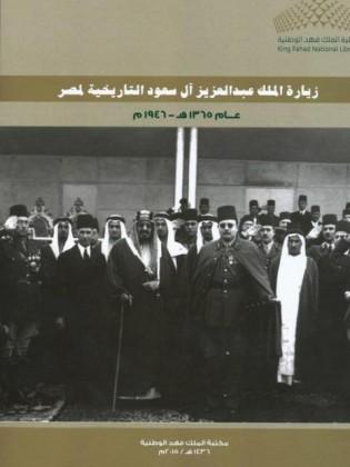 مكتبة الملك فهد تطبع أول كتاب في عهد الملك سلمان